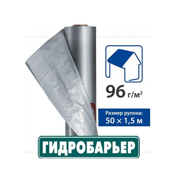 Гидроизоляционная пленка гидробарьер 96 СИ цена