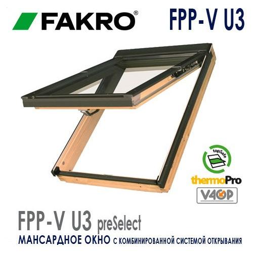 Окно Факро FPP-V preSelect цена