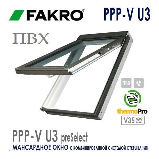 Окно ПВХ Fakro PPP-V U3 preSelect цена