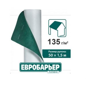 Супердиффузионная подкровельная пленка Евробарьер Плюс цена