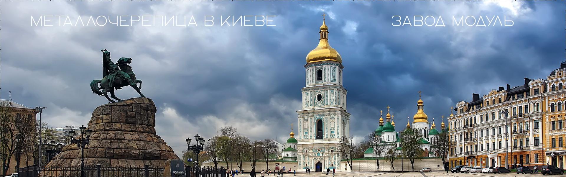 Металлочерепица в Киеве